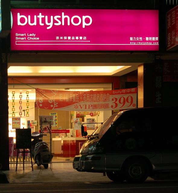 Buty Shop