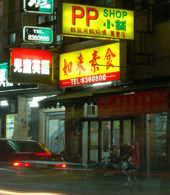 PP Shop