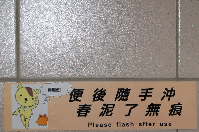 Please Flash