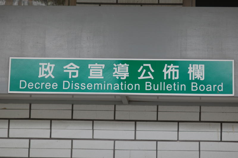 Decree Dissemination Bulletin Board