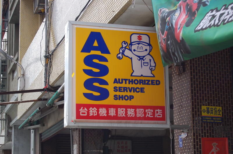 Authorized Service Shop
