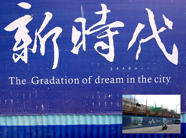 Gradation Of Dream
