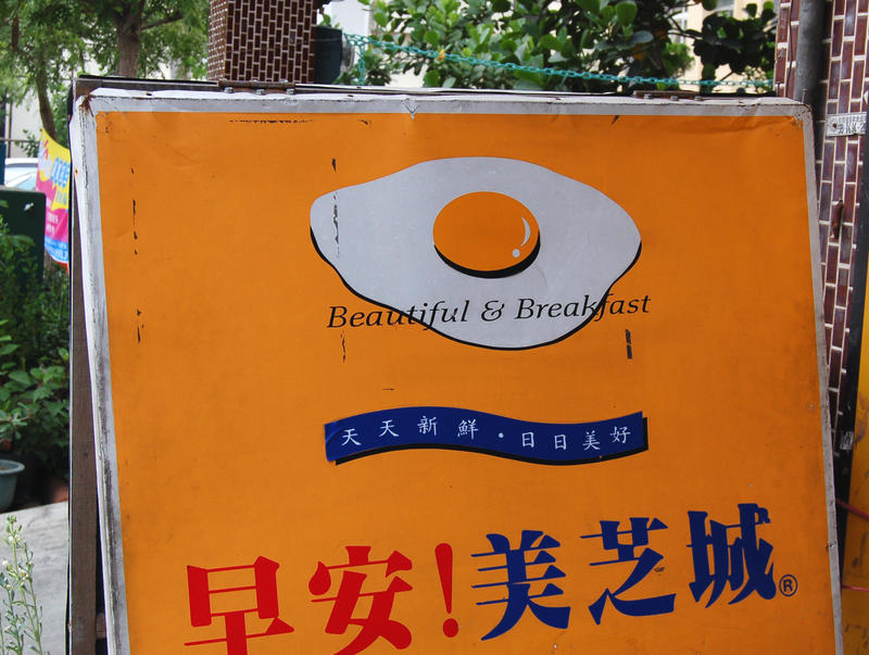 Beautiful and Breakfast
