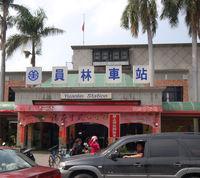 Yuanlin Train Station