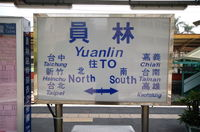 Yuanlin Train Station Sign