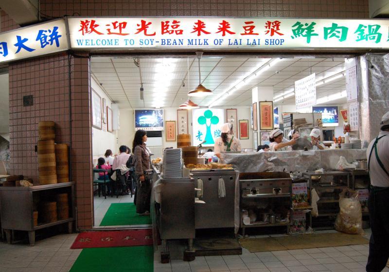 Lai Lai Shop