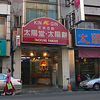 Taichung Famous