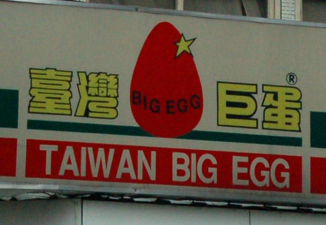 Taiwan Big Egg Detail