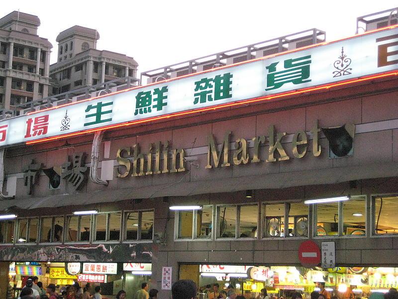 ShiLin Food Market