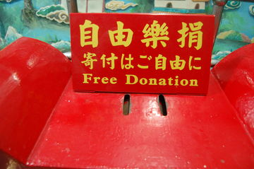 Free Donation